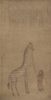 Yongle-Giraffe1