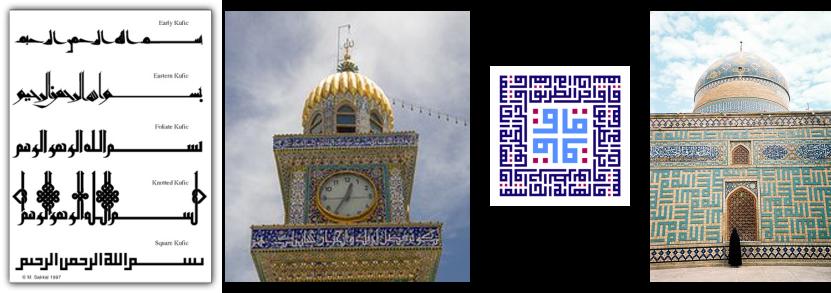 ArabKufic1.png